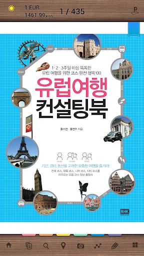 유럽여행 컨설팅북