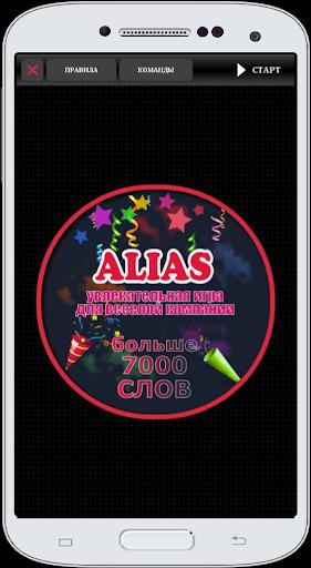 Alias - игра для вечеринок