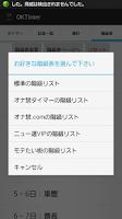 Screenshot of OKTimer