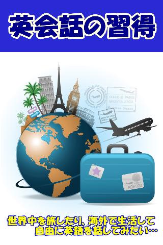 英会話の習得~英語の学習と留学体験
