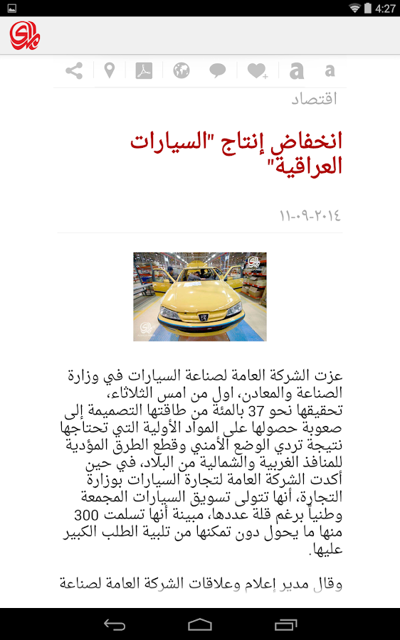 Al Mada Newspaper- screenshot