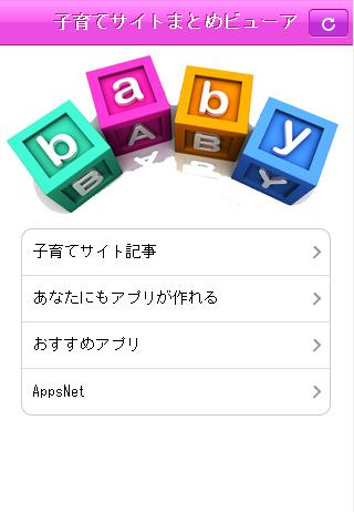 免費娛樂App|子育てサイトまとめビューア|阿達玩APP