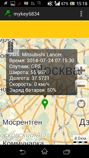 Транспорт Контроль GPS ГЛОНАСС