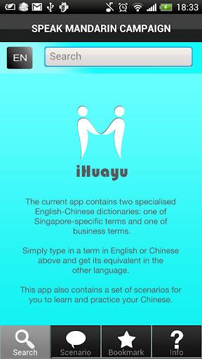 iHuayu i华语