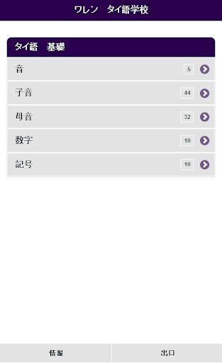 無料教育Appのワレン タイ語学校|記事Game