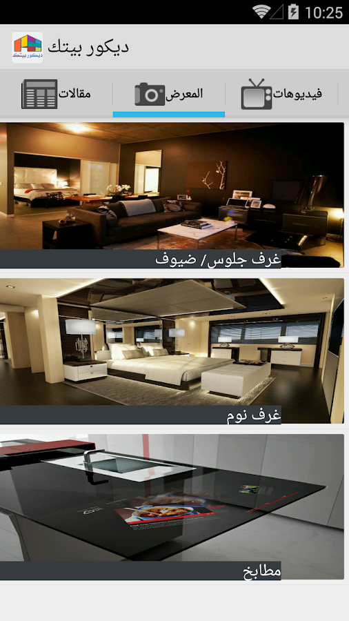 Decor your home interiors - screenshot