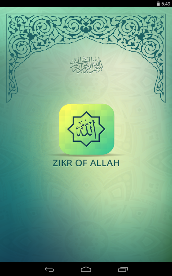 Zikr-of-Allah-Duas-Azkar 18