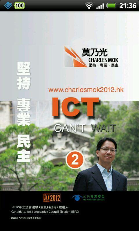 Charles Mok 2012- screenshot