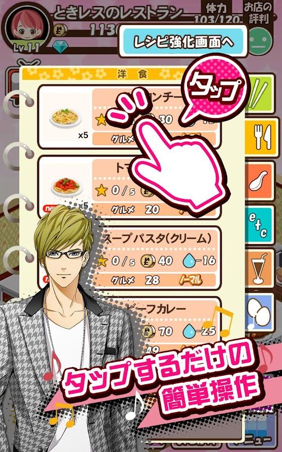 ときめきレストラン☆☆☆(ときレス)【恋愛ゲーム】 - screenshot