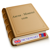 English Mongolian dictionary