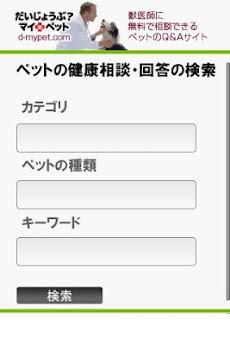 だいじょうぶ?マイペット Q&A検索アプリのおすすめ画像2