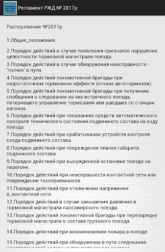 Регламент ОАО