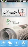 Screenshot of Al Riyadh
