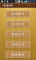 Screenshot of 만점 받아쓰기 1학년 1학기