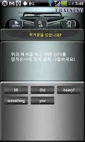 Screenshot of [FREE] 영어 이제 나도 들려
