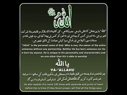 Benefits of Asma Ul Husna