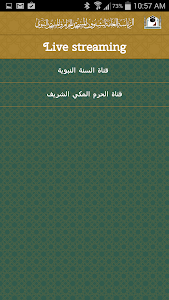 Al Haramain screenshot 4