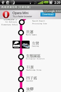 Gaoxiong MRT Map - screenshot thumbnail