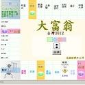 大富翁2012厚片版 icon