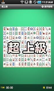 玩免費解謎APP|下載麻雀牌・にかく道 app不用錢|硬是要APP