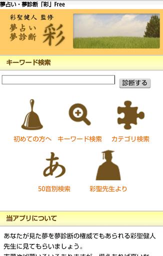 夢占い・夢診断「彩」Free板