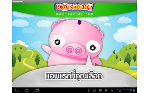 Kapook.com Tablet- screenshot thumbnail