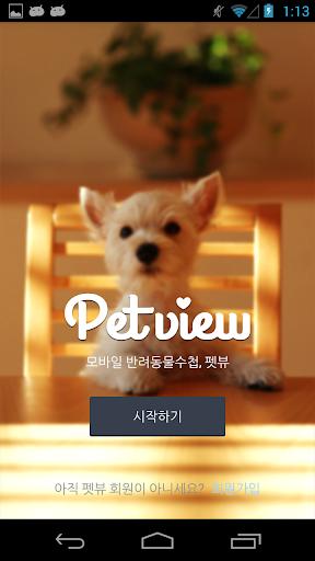 PetView - 모바일 반려동물 수첩 펫뷰