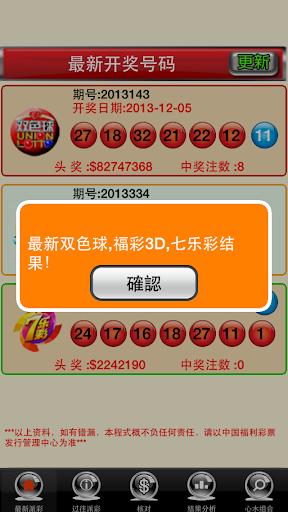 双色球 7彩3D彩彩票助手