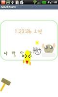 Screenshot of 나박알람