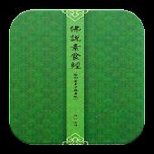 佛說素食經 (S01-007 中華印經協會.台灣生命電視台)