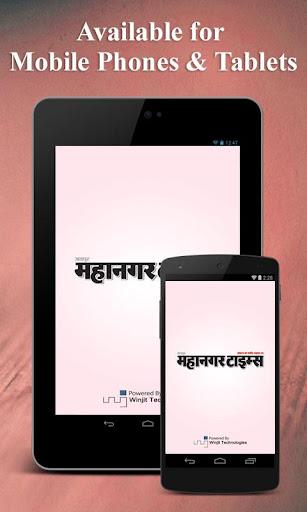 Mahanagar Times - Hindi News