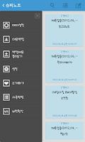 Screenshot of Super Notes (Notepad)