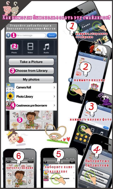 Вконтакте(Vkontakte) смайликов для Андроид: vuatur.ru/gapps/app/Вконтакте(Vkontakte)+смайликов