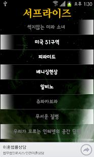 서프라이즈 (미스테리 이야기)- screenshot thumbnail