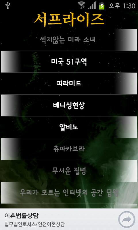 서프라이즈 (미스테리 이야기)- screenshot