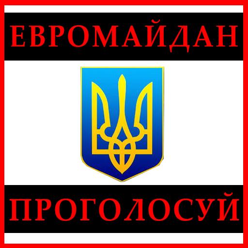 Евромайдан Голосование