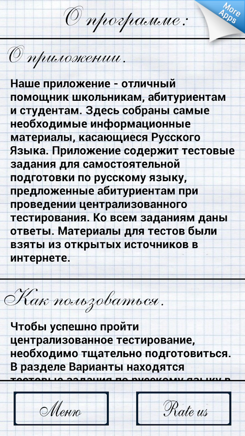 Test For Russian Language 10