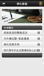 玩免費書籍APP 下載佛化家庭 app不用錢 硬是要APP