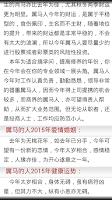 Screenshot of 2015年运势预测