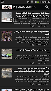 Egyptian newspapers - screenshot thumbnail