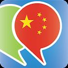 Learn Mandarin Phrasebook icon