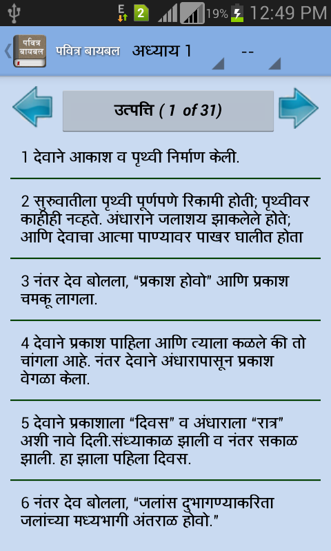 The Marathi Bible Offline- screenshot