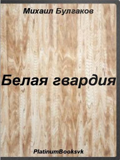 Белая гвардия.Михаил Булгаков