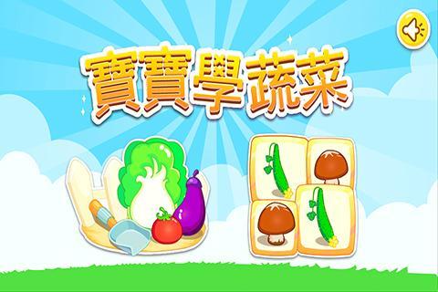 學蔬菜-寶寶巴士
