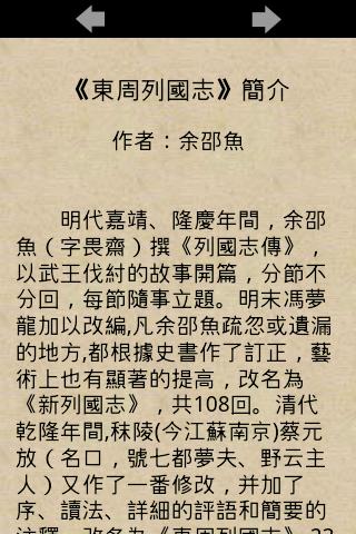 免費下載書籍APP|東周列國志 app開箱文|APP開箱王