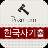 공무원 한국사 기출 지문듣기 (선사시대)