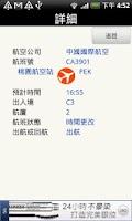 Screenshot of 悠航班