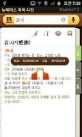 Screenshot of DioDict 3 KOREAN Dictionary