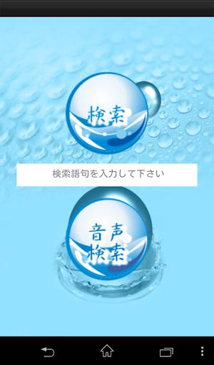 水の音声検索 〜無料版〜