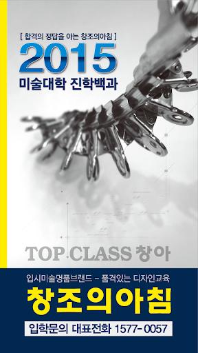 창조의아침 2015 미술대학 입시요강